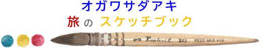 オガワサダアキ 旅のスケッチブック